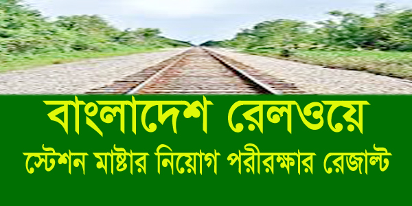 Bangladesh Railway Station Master Job Result 2018